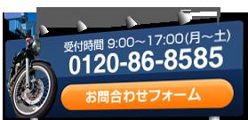 トミーバイクパーキング受付時間9:00~17:00(月~土)