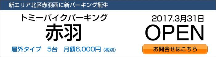 東京都北区赤羽西にバイクパーキングオープン