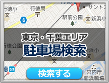 東京・千葉エリア駐車場検索